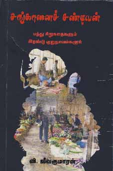 Welcome To TamilAuthors.com